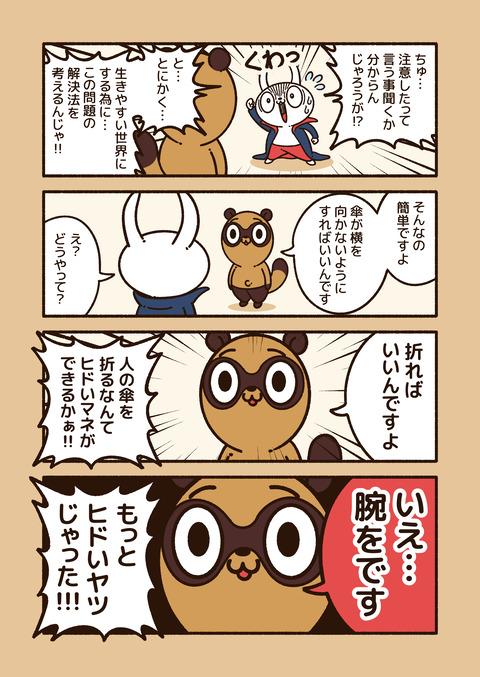 マオウサギとテシタヌキ_003