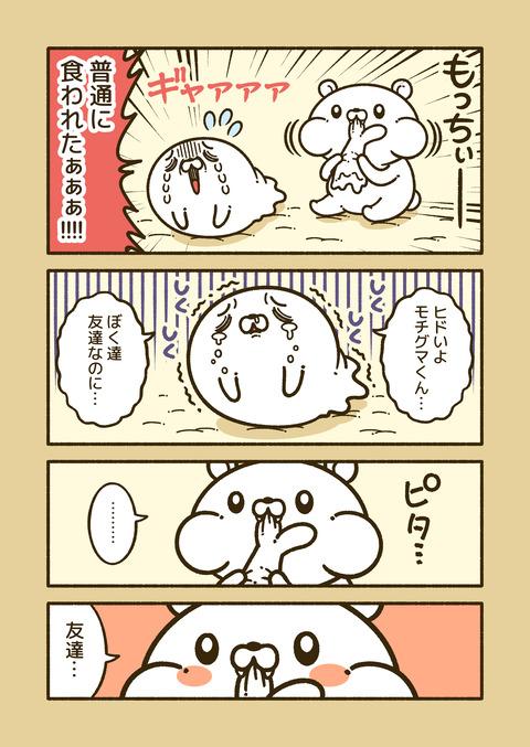 モチグマとモチゴマ_002