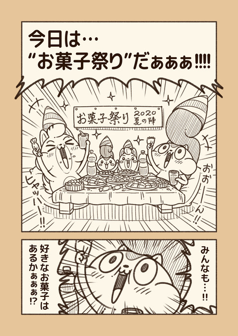 アニワル「祭り」_002