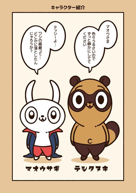 マオウサギとテシタヌキ_006