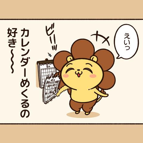 今日のツライオン「カレンダー」2
