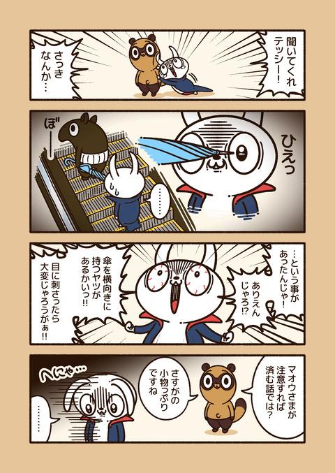 マオウサギとテシタヌキ_002