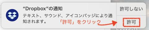 17_Dropbox通知許可