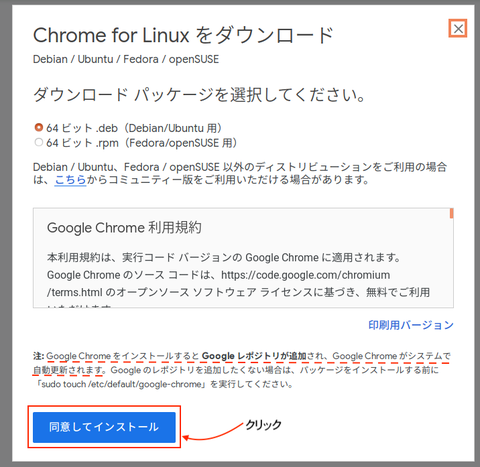 Chromeinubu5