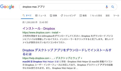 1_Dropbox1_Chromeで検索