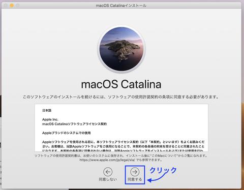 macOS Catalinaへアップグレード7