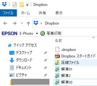 w53_win_dropbox解凍