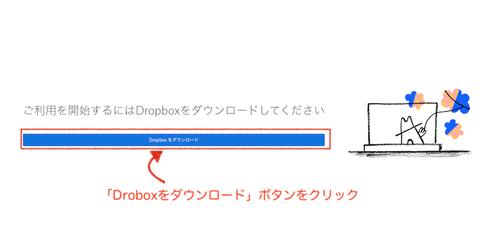 2_Dropboxダウンロード