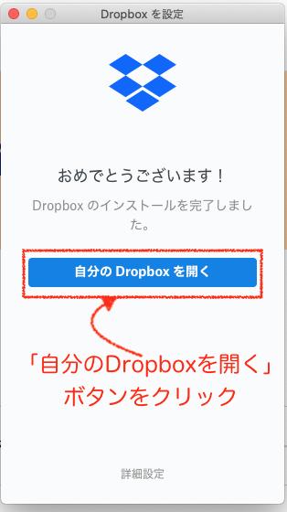 21_Dropboxおめでとうございます