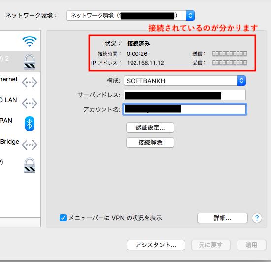 デスクトップ vpn リモート