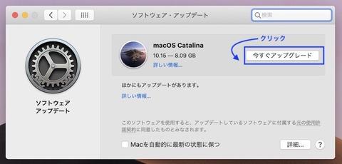 macOS Catalinaへアップグレード3