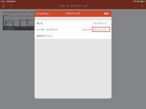 iPad_rdt11