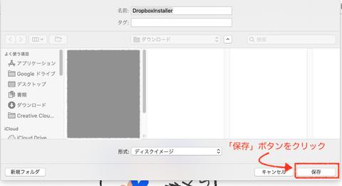 3_Dropbox_保存