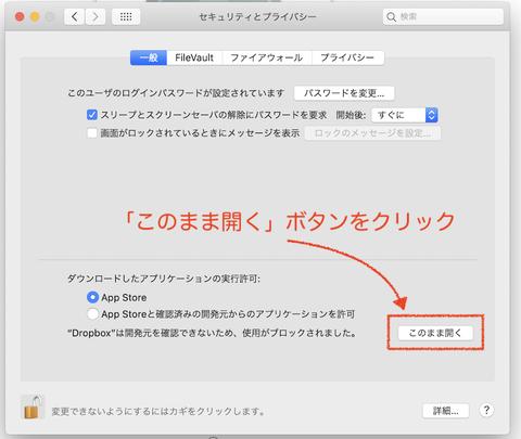 10_Dropbox 許可2