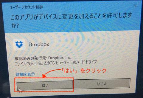 5dropboxwin10