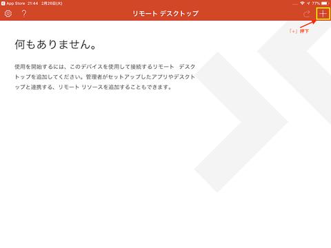 iPad_rdt6