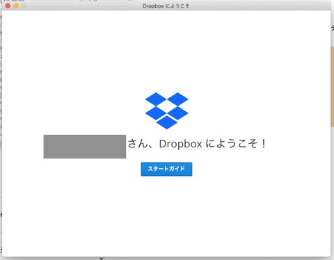 22_Dropboxにようこそ
