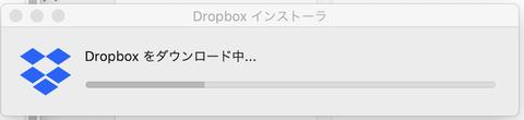13_Dropboxをダウンロード中
