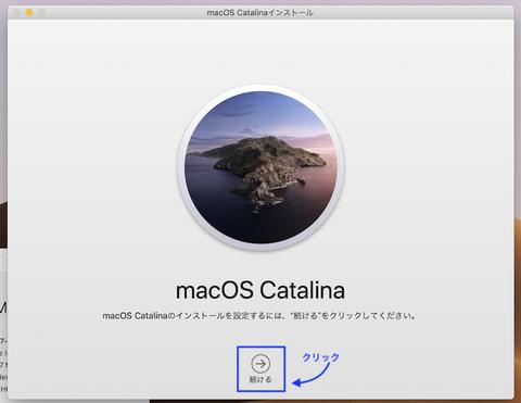 macOS Catalinaへアップグレード6