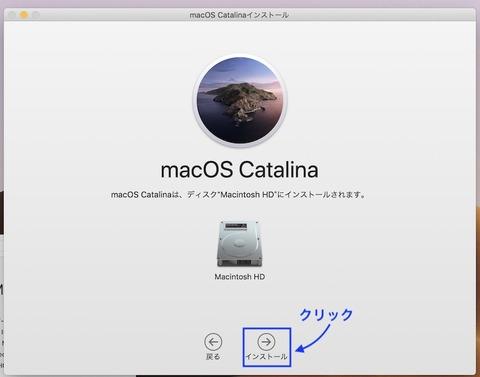 macOS Catalinaへアップグレード9