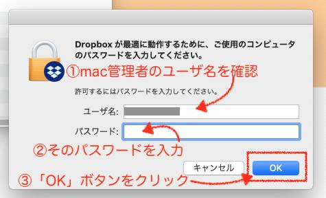 23_Dropbox最適