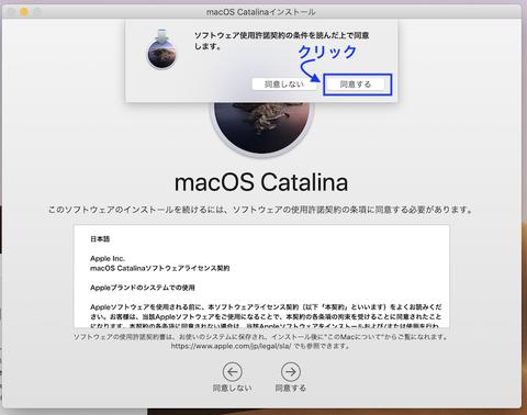 macOS Catalinaへアップグレード8