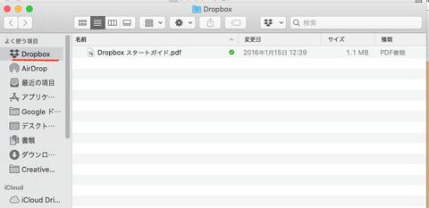 24_Dropbox開始