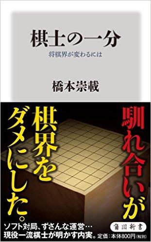 棋士の一分書影