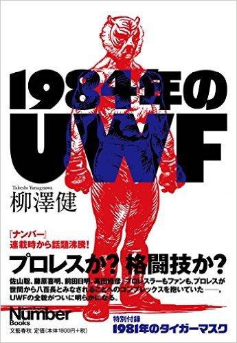 1984年のUWF書影