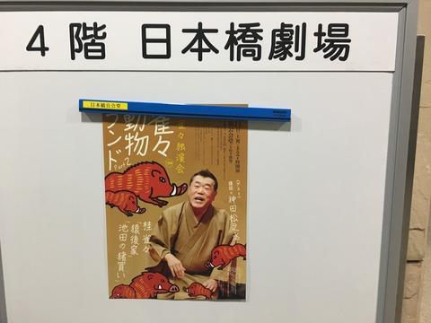 雀々ポスター