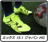 アディダス エックス 15.1 ジャパン HG レビュー
