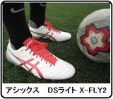 アシックス DSライトX-FLY2