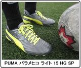 PUMA パラメヒコライト15 HG SP