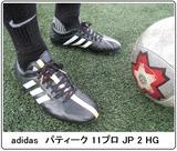 パティーク 11プロ ジャパン HG レビュー
