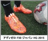 アディゼロF50 ジャパン HG
