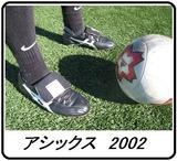アシックス 2002