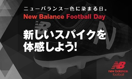 New Balance Football Day キャプテン翼スタジアム