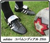 アディダス コパムンディアル 25周年記念モデル