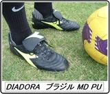 ブラジルMD PU