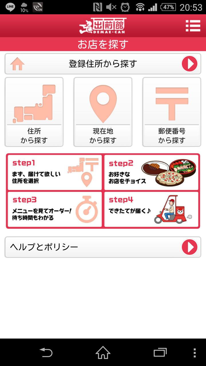 大阪 王将 アプリ