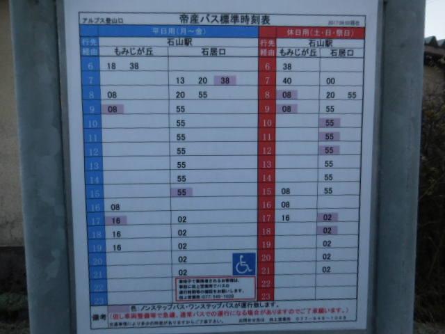帝 産 バス 時刻 表