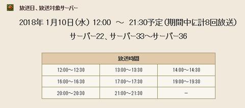 2018-01-09 (10)
