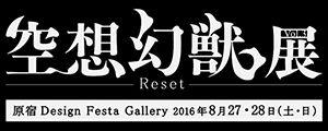 空想幻獣展 Reset バナー 300