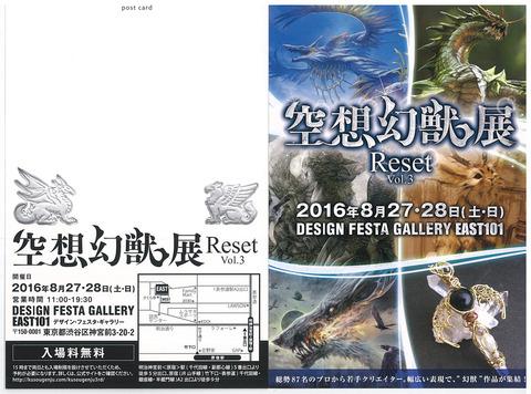 空想幻獣展示3rd-DM-画像