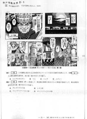 乙女戦争出題旺文社より_ページ_2_DxO