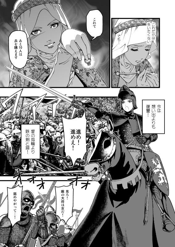 エロ 漫画 処刑
