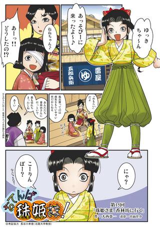 ... おてんば珠姫さま!』第15回