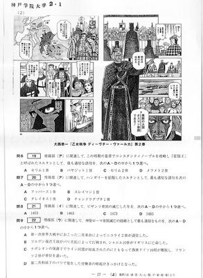 乙女戦争出題旺文社より_ページ_2_DxO-1