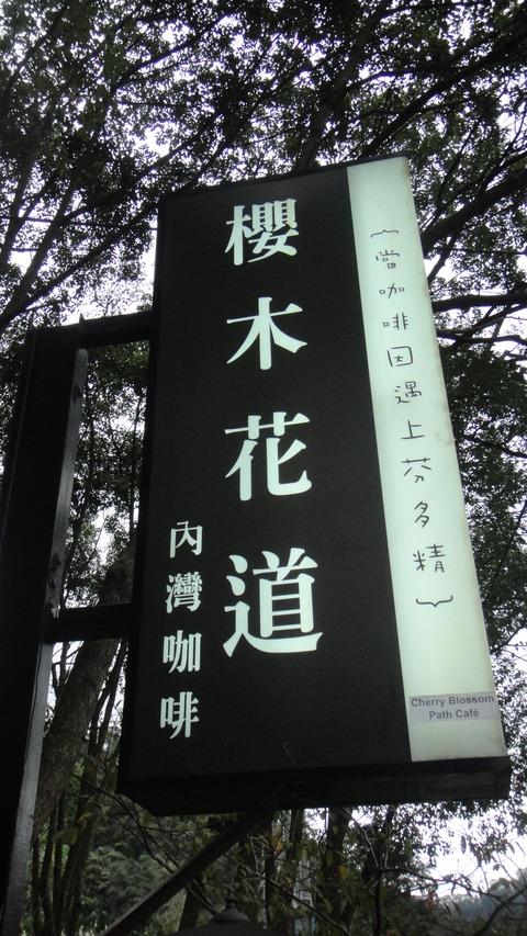桜木花道4