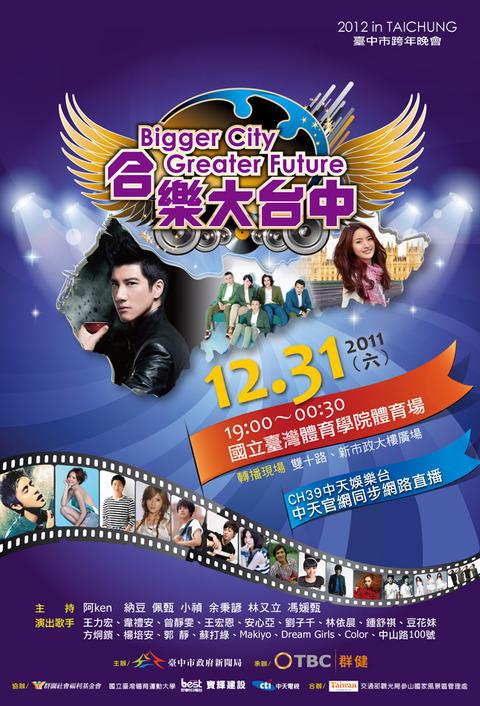 台中コンサート